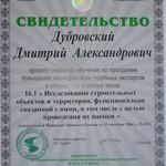 sudex_stroyka_150